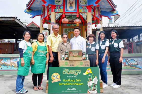 บริษัท เอเซียติค อุตสาหกรรมเกษตร จำกัด ร่วมสืบสานเทศกาลกินเจ 2563